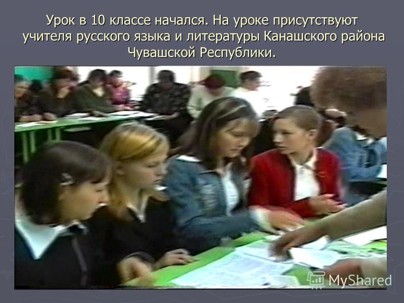 Урок в 10 классе начался. На уроке присутствуют учителя русского языка и литературы Канашского района Чувашской Республики.