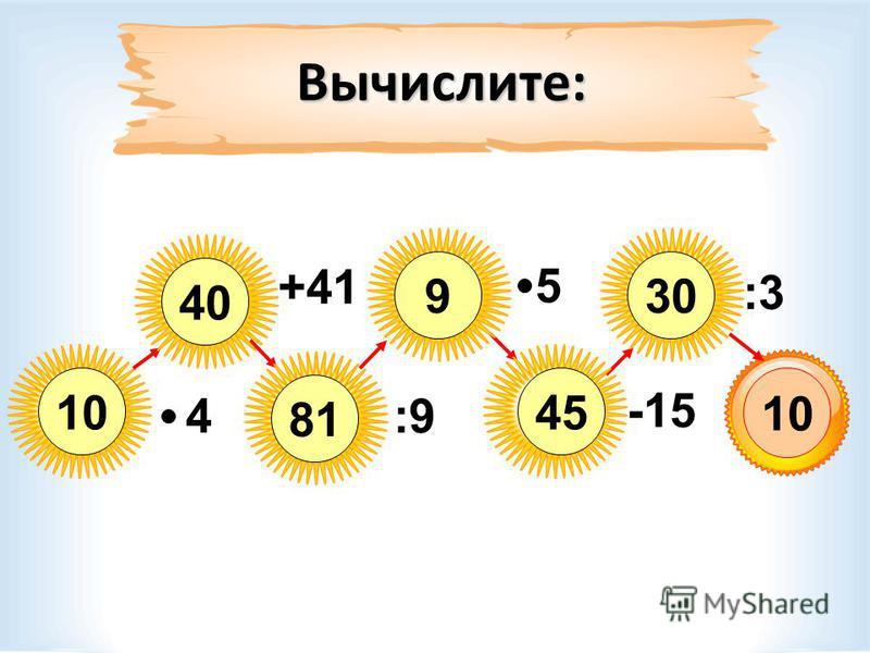 Вычислите: 10 4:9 -15 5 :3 +41 40 30 81 45 9