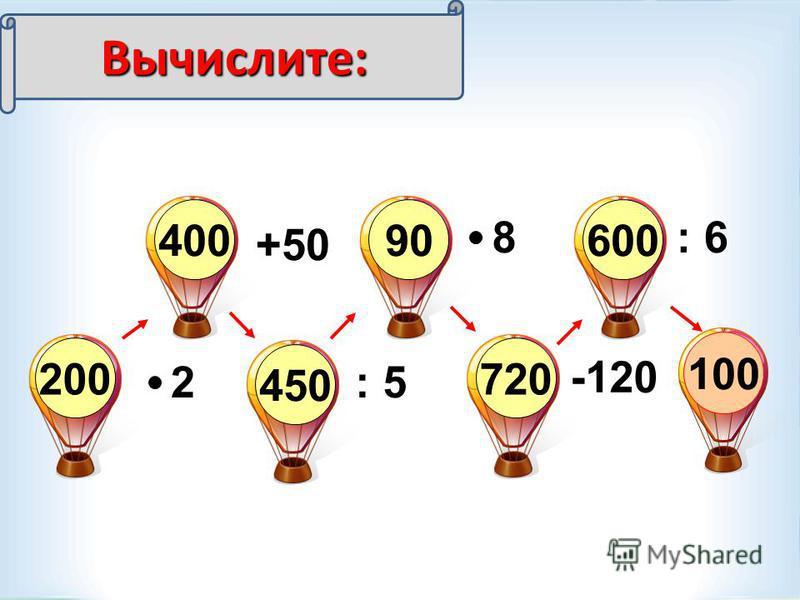 2: 5 -120 8: 6 +50 Вычислите: 100 200 400 450 90 720 600