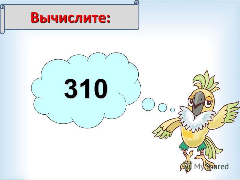 Вычислите: 700:2 350 840:2 420 930:3310