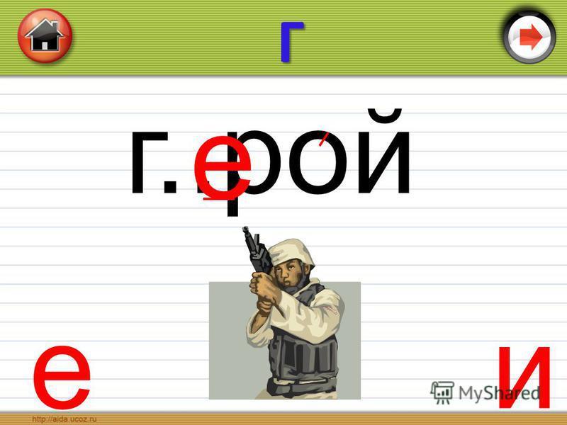 г..рой е еиГ