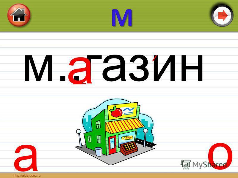 м..газин а а оМ