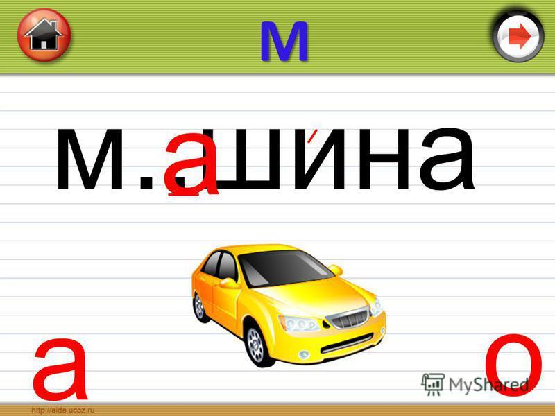 м..шина а а оМ