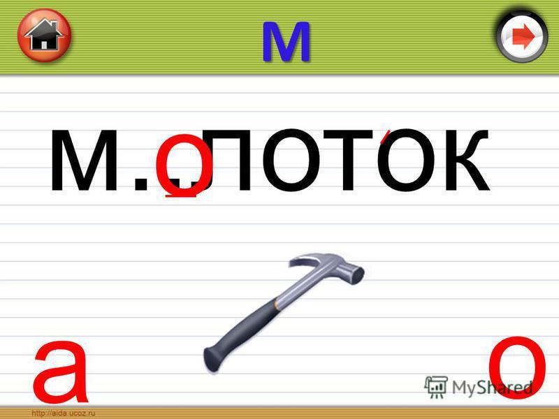 м..лоток о а оМ