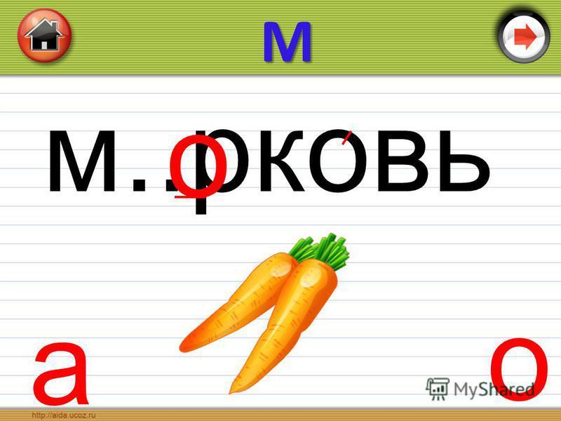 м..рковь о а оМ