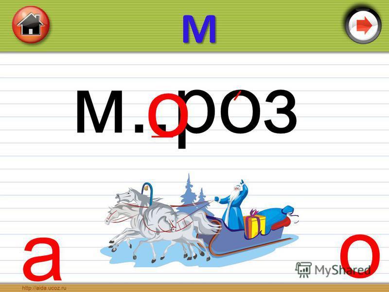 м..роз о а оМ