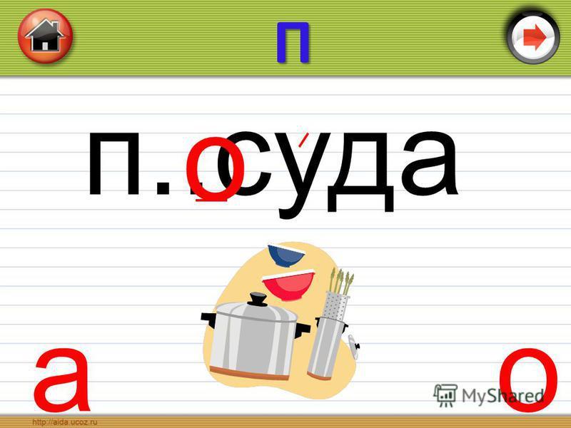 п..суда о аоП