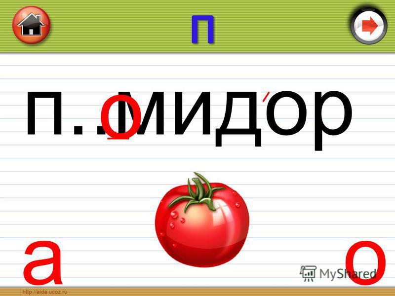 п..мидор о аоП