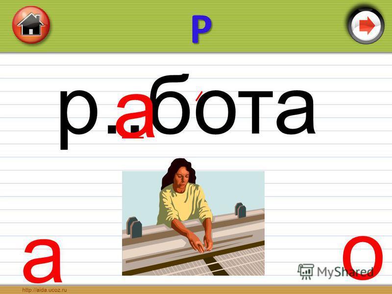 р..бота а а оР