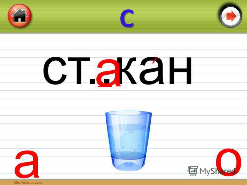 ст..кан а а оС