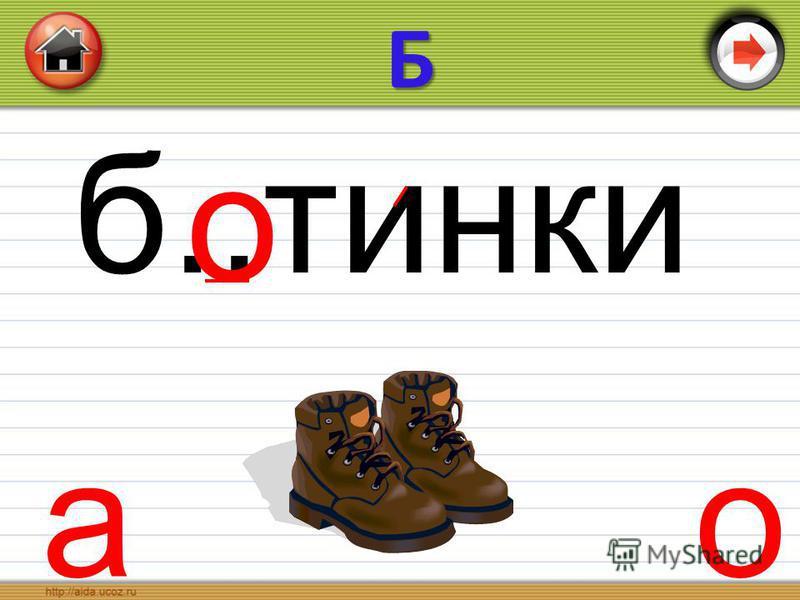 б..тинки о аоБ