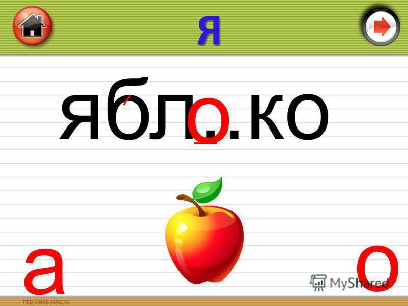 ябл..ко о а оЯ