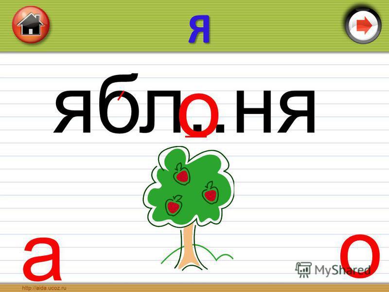 ябл..ня о а оЯ