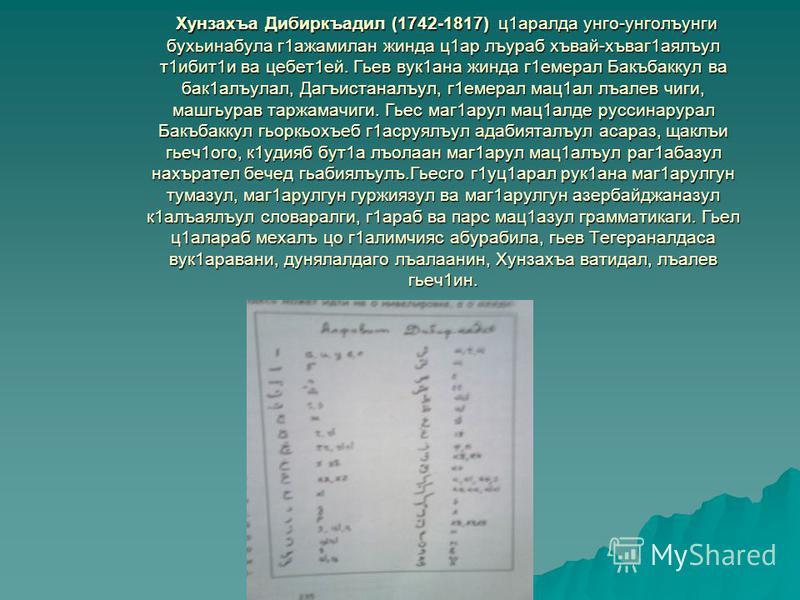 Хунзахъа Дибиркъадил (1742-1817) ц1аралда унго-унголъунги бухьинабула г1ажамилан жинда ц1ар лъураб хъвай-хъваг1аялъул т1ибит1и ва цебет1ей. Гьев вук1ана жинда г1емерал Бакъбаккул ва бак1алъулал, Дагъистаналъул, г1емерал мац1ал лъалев чиги, машгьурав