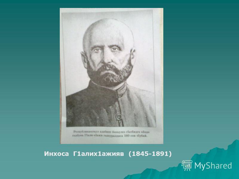 Инхоса Г1алих1ажияв (1845-1891)