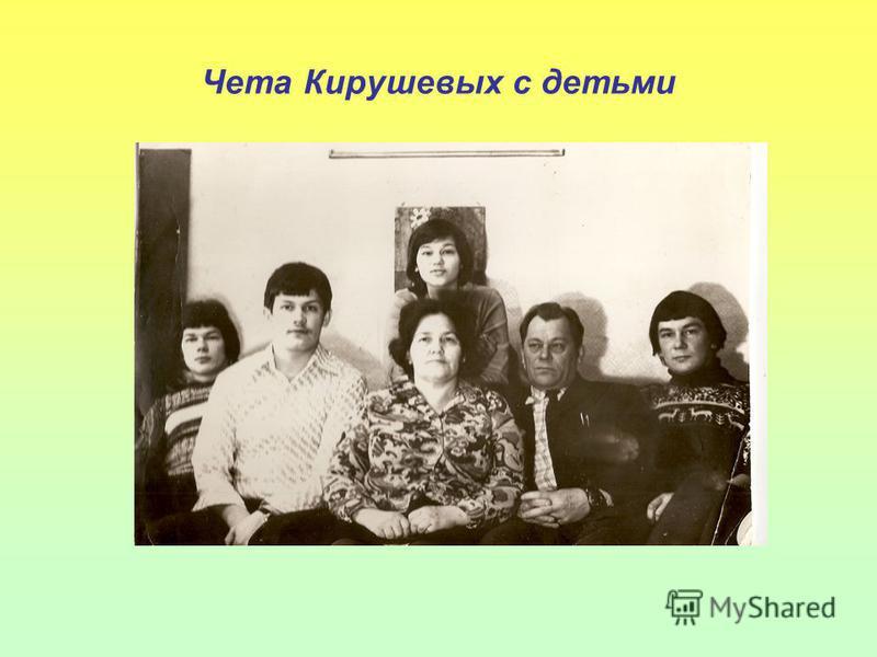 Чета Кирушевых с детьми
