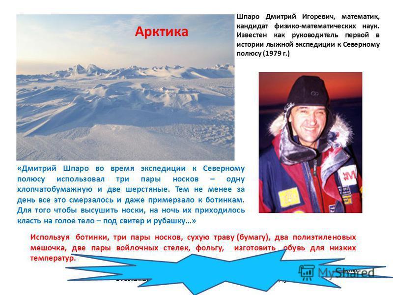 «Дмитрий Шпаро во время экспедиции к Северному полюсу использовал три пары носков – одну хлопчатобумажную и две шерстяные. Тем не менее за день все это смерзалось и даже примерзало к ботинкам. Для того чтобы высушить носки, на ночь их приходилось кла