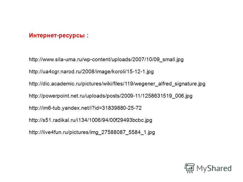 http://www.sila-uma.ru/wp-content/uploads/2007/10/09_small.jpg http://ua4cgr.narod.ru/2008/image/koroli/15-12-1. jpg http://dic.academic.ru/pictures/wiki/files/119/wegener_alfred_signature.jpg http://powerpoint.net.ru/uploads/posts/2009-11/1258631519