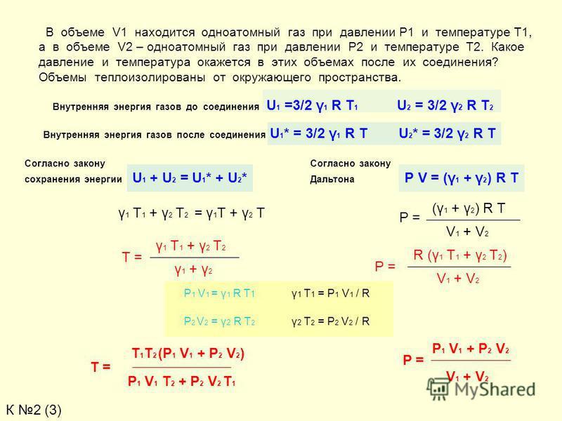 В объеме V1 находится одноатомный газ при давлении Р1 и температуре Т1, а в объеме V2 – одноатомный газ при давлении Р2 и температуре Т2. Какое давление и температура окажется в этих объемах после их соединения? Объемы теплоизолированный от окружающе