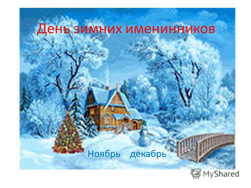 День зимних именинников Ноябрь декабрь