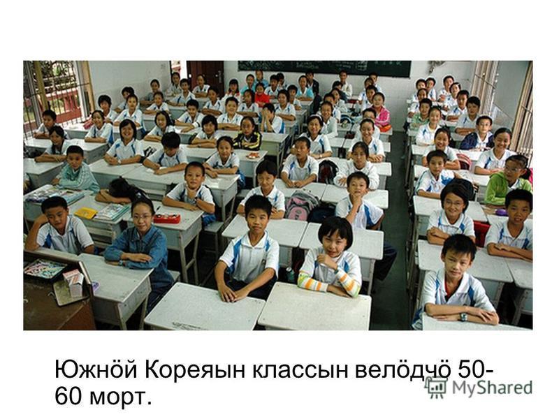 Южнöй Кореяын классын велöдчö 50- 60 морт.