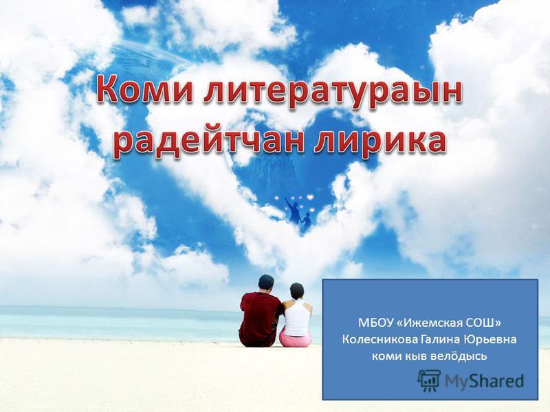 МБОУ «Ижемская СОШ» Колесникова Галина Юрьевна коми кыв велöдысь
