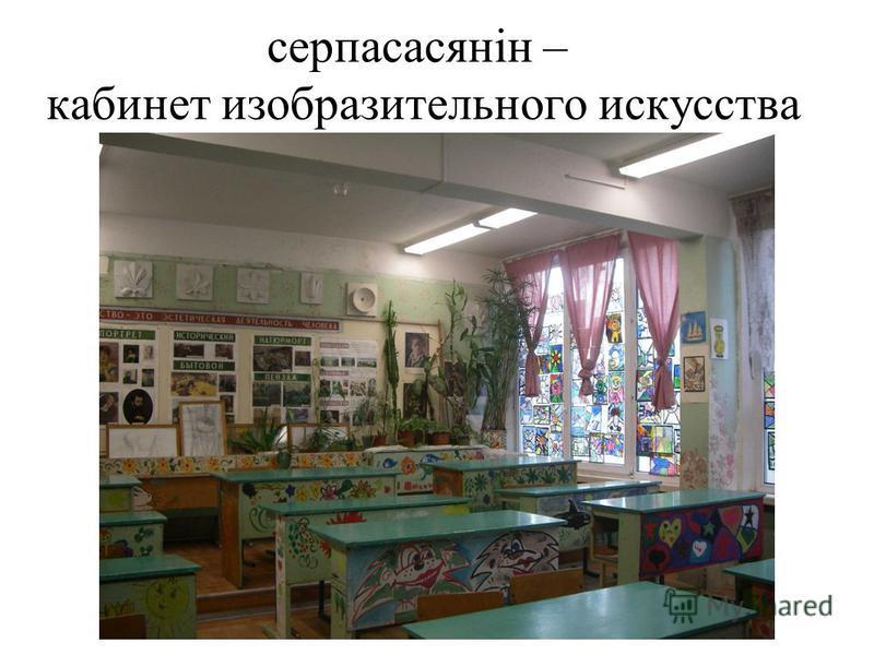 серпасасянін – кабинет изобразительного искусства