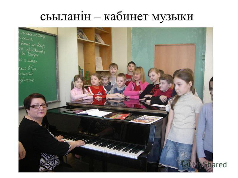 сьыланін – кабинет музыки