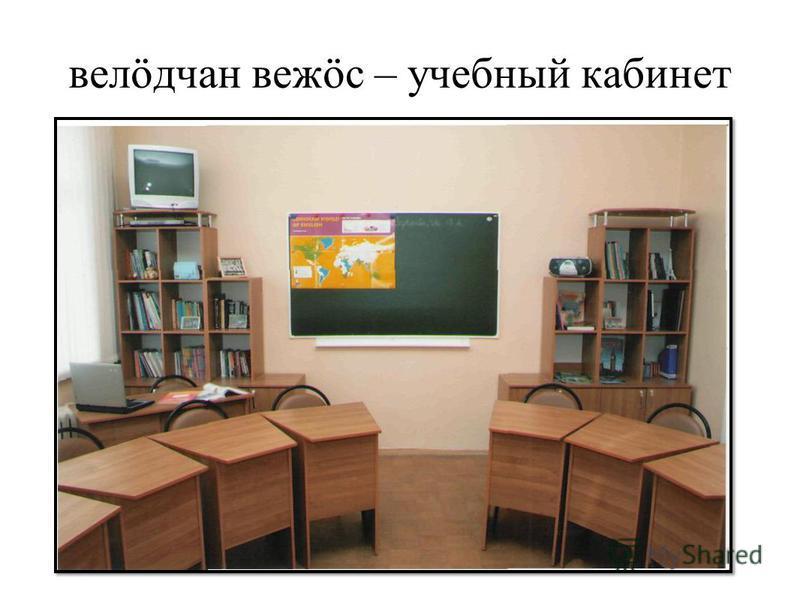 велöдчан вежöс – учебный кабинет