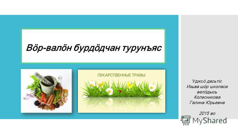 Вӧр-валӧн бурдӧдчан туранъяс Уджсӧ дасьтiс Изьва шӧр школаса велӧдысь Колесникова Галина Юрьевна 2015 во