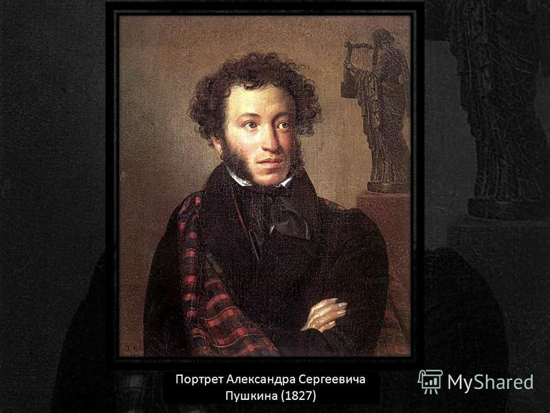 Портрет Александра Сергеевича Пушкина (1827)