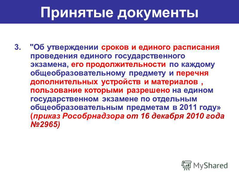 Принятые документы 3.