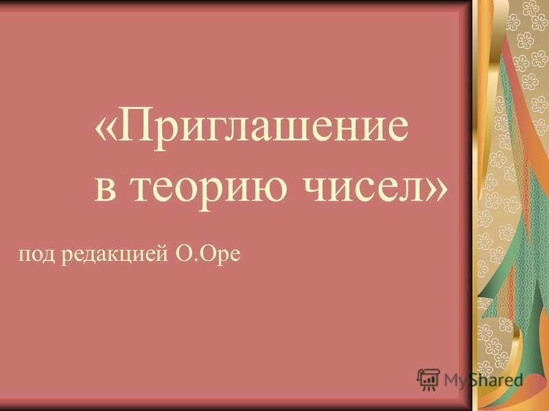 «Приглашение в теорию чисел» под редакцией О.Оре