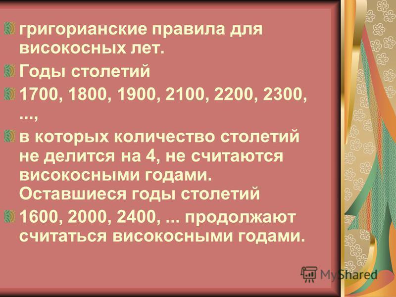 григорианские правила для високосных лет. Годы столетий 1700, 1800, 1900, 2100, 2200, 2300,..., в которых количество столетий не делится на 4, не считаются високосными годами. Оставшиеся годы столетий 1600, 2000, 2400,... продолжают считаться високос
