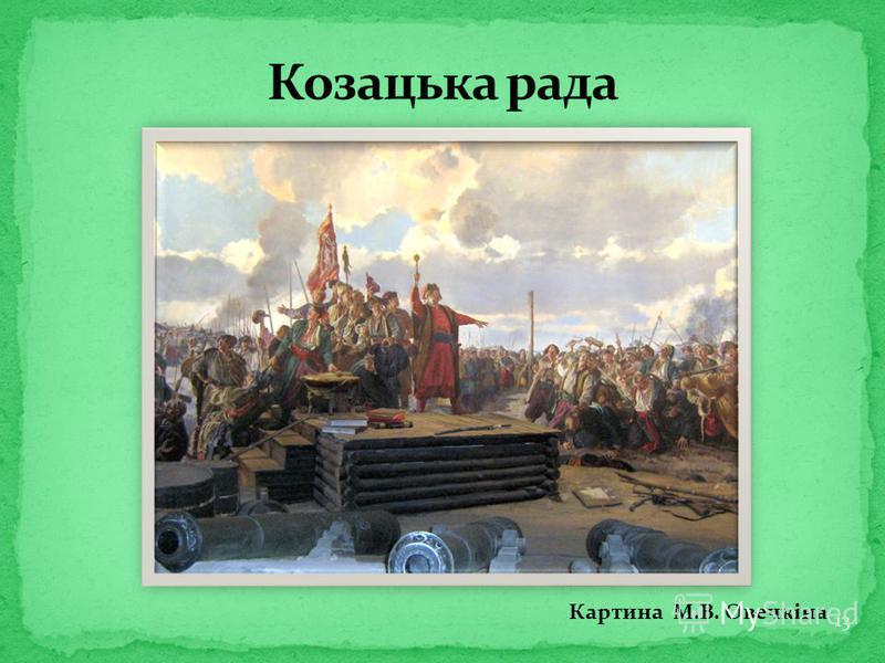 Картина М.В. Овечкіна 13