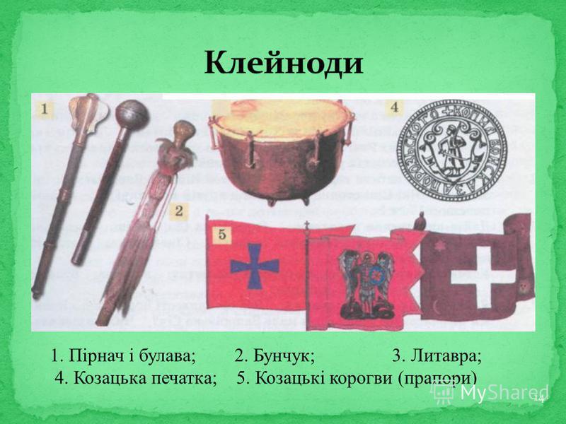 1. Пірнач і булава; 2. Бунчук; 3. Литавра; 4. Козацька печатка; 5. Козацькі корогви (прапори) 14