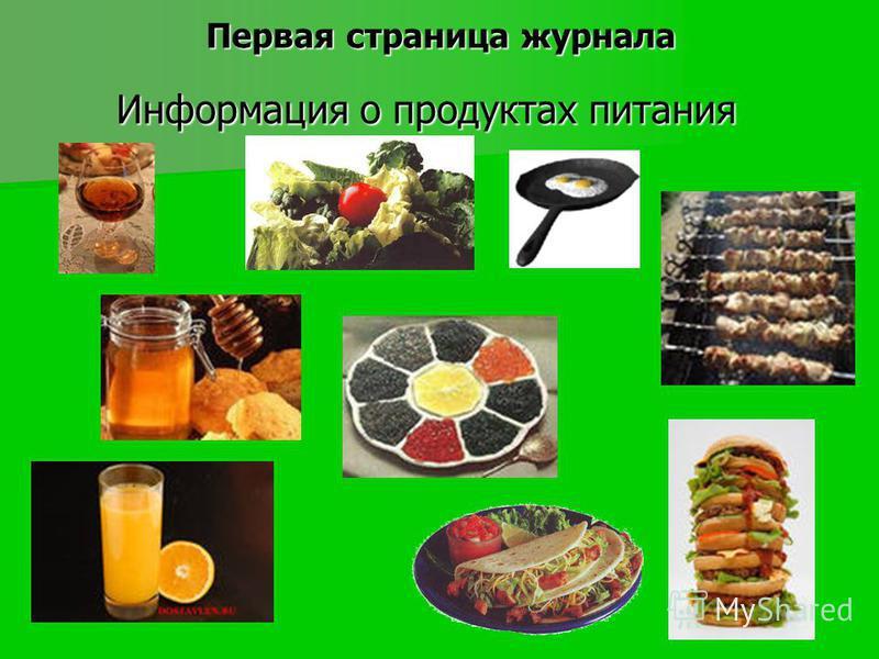 Первая страница журнала Информация о продуктах питания