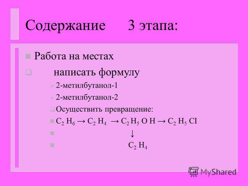 Содержание 2 этапа: n Устный опрос : По составу определите принадлежность вещества к определённому классу соединений: СН 4 ; С 2 Н 4 ; С 2 Н 2 ; С 2 Н 5 ОН ; С 6 Н 6 ; СН 3 ОН Дайте определение классу спиртов? Какова классификация спиртов? Дайте хара
