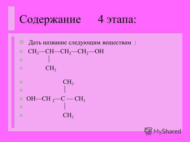 Содержание 3 этапа: n Работа на местах написать формулу 2-метилбутанол-1 2-метилбутанол-2 Осуществить превращение: n C 2 H 6 C 2 H 4 C 2 H 5 O H C 2 H 5 CI n n C 2 H 4