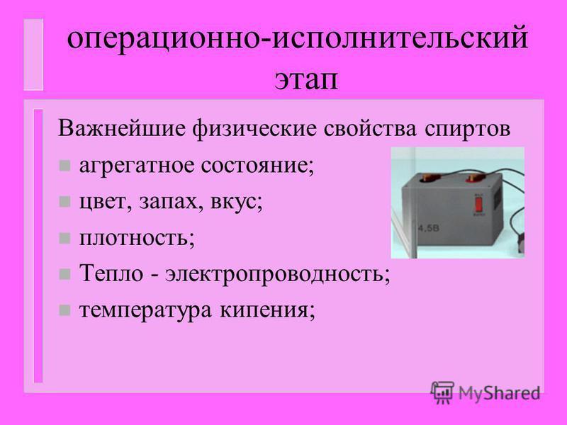 Водородная связь n В классе спиртов нет газообразных веществ. Уже простейший представитель метанол - жидкость. Как можно объяснить это явление? + δ -δ +δ -δ +δ -δ +δ -δ n Н - О…Н - О…Н – О…Н – О n | | | | n СН 3 СН 3 СН 3 СН 3
