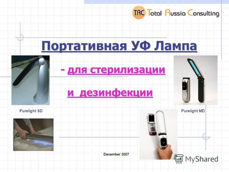 Портативная УФ Лампа - для стерилизации - для стерилизации и дезинфекции и дезинфекции December 2007 Purelight MDPurelight SD