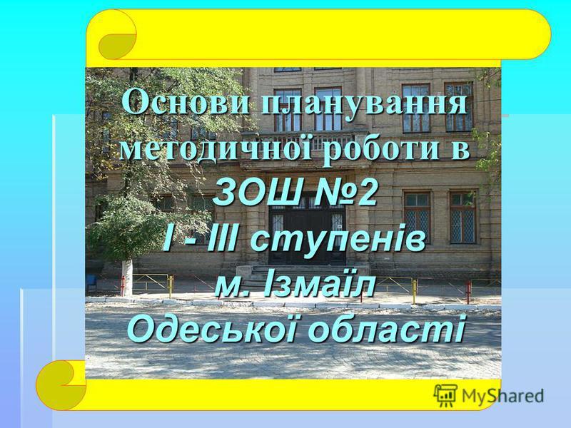 Основи планування методичної роботи в ЗОШ 2 I - III ступенів м. Ізмаїл Одеської області