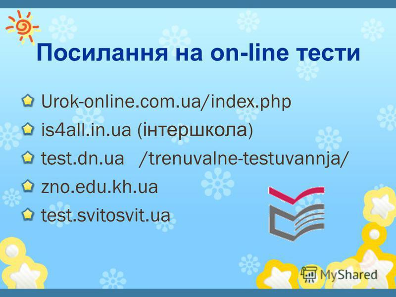 Urok-online.com.ua/index.php is4all.in.ua ( інтершкола ) test.dn.ua /trenuvalne-testuvannja/ zno.edu.kh.ua test.svitosvit.ua