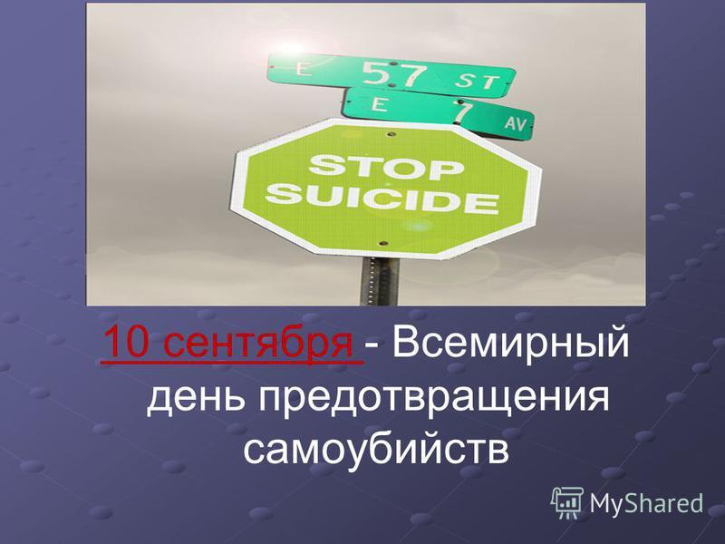10 сентября - Всемирный день предотвращения самоубийств