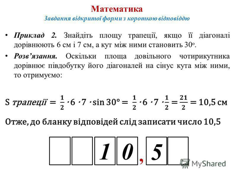 Математика Завдання відкритої форми з короткою відповіддю П р и к л а д 1. Розвяжіть рівняння 2х² - 25 = х. Якщо рівняння має декілька коренів, запишіть їхню суму. Розвязання. Після піднесення обох частин заданого рівняння до квадрата одержуємо: 2x 2