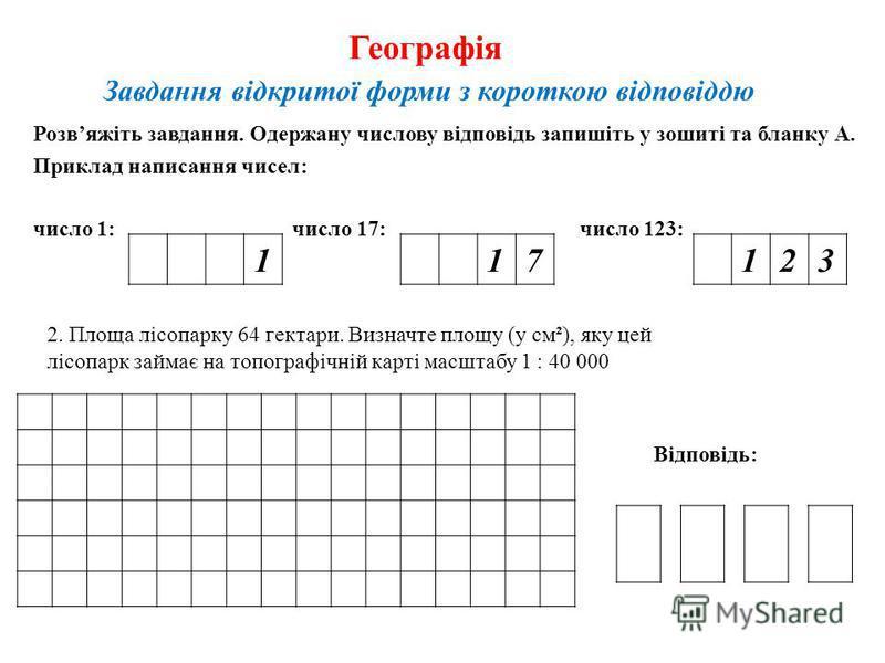 10 5, Математика Завдання відкритої форми з короткою відповіддю