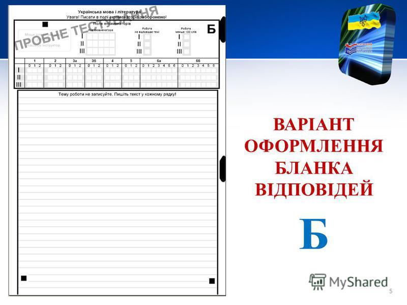 11:334 ВАРІАНТ ОФОРМЛЕННЯ БЛАНКА ВІДПОВІДЕЙ А Блок відповідей на тестові завдання: з однією правильною відповіддю на відповідність на встановлення послідовності множинного вибору