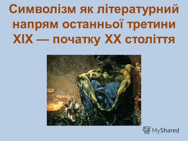 Символізм як літературний напрям останньої третини ХІХ початку ХХ століття