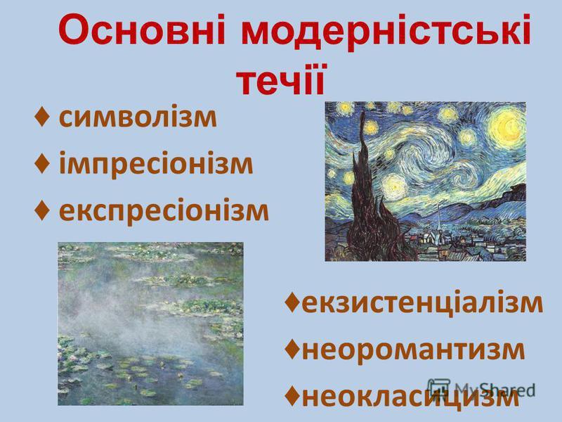 символізм імпресіонізм експресіонізм Основні модерністські течії екзистенціалізм неоромантизм неокласицизм