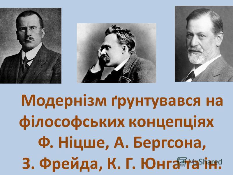Модернізм ґрунтувався на філософських концепціях Ф. Ніцше, А. Бергсона, З. Фрейда, К. Г. Юнга та ін.